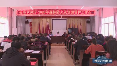 宋洛乡召开2019-2020年森林防火及资源管护会议