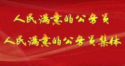 """公示中!神农架1人1集体拟入选全省""""人民满意的公务员""""和""""人民满意的公务员集体"""""""