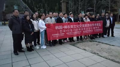 交流合作促发展 神农架迎来韩国代表团踩线考察
