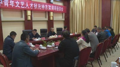 省文联来林区调研基层中青年文艺人才状况