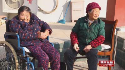 提案追踪—— 养老社会化服务体系建设 给老人另外一个家