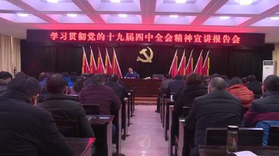 林区宣讲团在林管局宣讲党的十九届四中全会精神