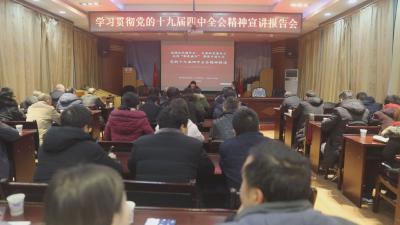 学习贯彻党的十九届四中全会宣讲报告会举行