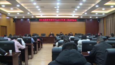 林区政府政务服务中心召开2019年度工作总结会议