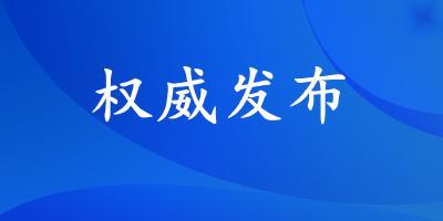 王晓东主持召开省政府常务会议 强调全力以赴科学有效抓好疫情防控