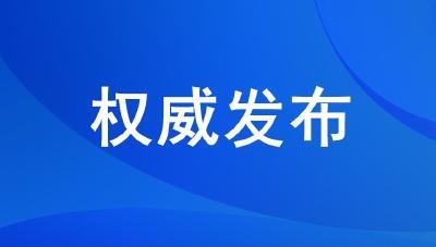 中共湖北省委 湖北省人民政府 关于全力以赴坚决打赢湖北省新冠肺炎疫情防控阻击战的意见