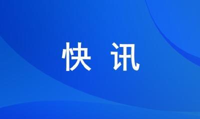 林区大数据中心上线华为云WeLink视频会议系统 助力政府高效协同办公