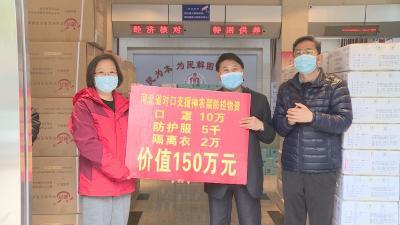 河北省对口支援神农架又一批防控物资抵达