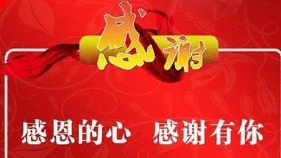 中共神农架林区委员会 神农架林区人民政府致新冠肺炎疫情防控爱心捐赠者的感谢信