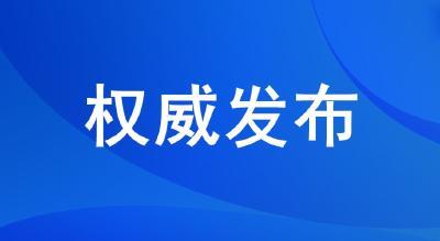 林区政协九届委员会召开第十八次常委会议