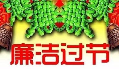 """林区纪委发出通知严明""""五一""""""""端午""""纪律要求"""
