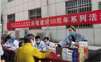 神农架人民医院在盘水村开展健康扶贫义诊活动