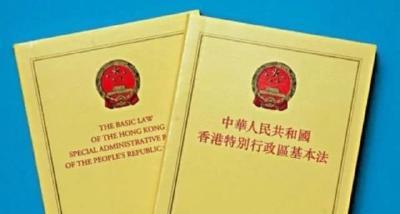 香港特区政府举办香港基本法颁布三十周年网上研讨会