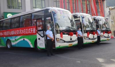 神农架木鱼至兴山808—1城际公交首发开通