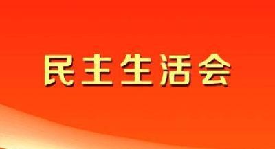 林区党委宣传部召开党委巡察反馈问题整改专题民主生活会