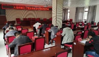 大九湖镇举办入党积极分子暨发展对象培训班