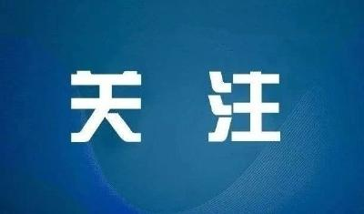 """周毅德:不忘初心 争做守护""""大众健康""""排头兵"""