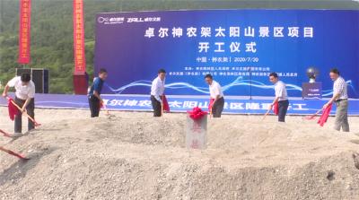 卓尔神农架·太阳山景区项目开工投资16亿元