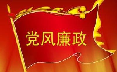 神农架林区党风廉政建设宣教月活动7月底启动
