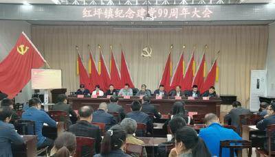 红坪镇召开纪念建党99周年大会