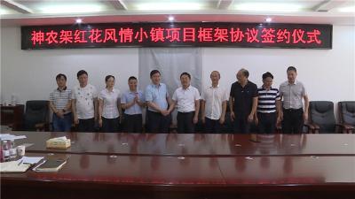 稻花香集团投资13.4亿元建设红花风情小镇