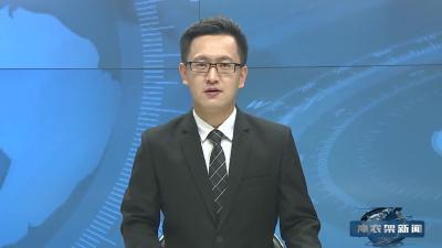 【V视】林区召开新的社会阶层代表人士联席会