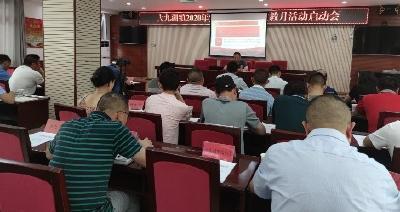 大九湖镇启动党风廉政建设宣教月活动
