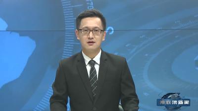 【V视】林区教育系统启动2020年党风廉政建设宣传教育月活动