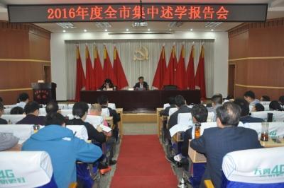 随州市委组织部举办2016年集中述学报告会