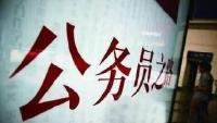 湖北省检察机关公开招聘1113名雇员制检察辅助人员