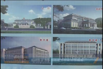 曾都区全力服务市委党校新校园建设