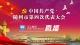 关注|中国共产党随州市第四次代表大会