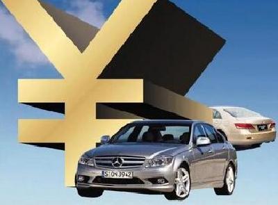 央行、银监会拟修改汽车贷款管理办法