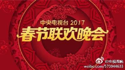 2017春晚最新消息 36个节目单全曝光主持人阵容确定