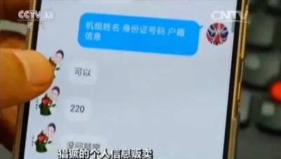 QQ群成贩卖个人信息沟通和交易工具 腾讯回应