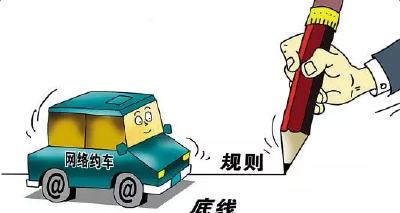 """汉版网约车新政实施首日 首个网约车""""准司机""""审核通过"""