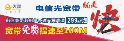 中国电信光纤宽带老用户加装天翼高清,带宽免费提速100M!