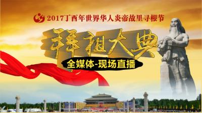 直播回放|2017丁酉年世界华人炎帝故里寻根节拜祖大典