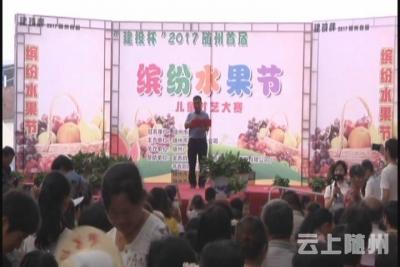 缤纷水果节 数千市民免费尝鲜果