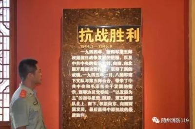 随州消防支队组织官兵参观新四军第五师师部旧址!