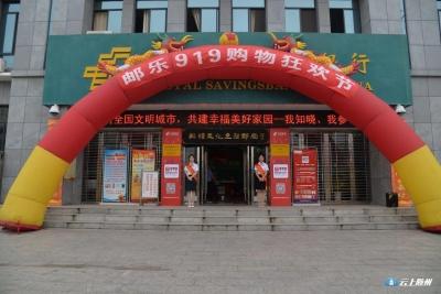"""批销额破千万 """"邮乐919购物狂欢节""""燃爆随州"""