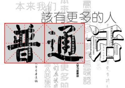 中国普通话普及率约73% 年度字词成社会变化记录仪