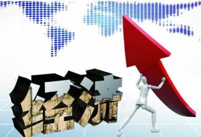 十九大引领经济行稳致远 中国仍是世界经济增长稳定器