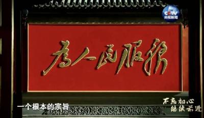 七集政论专题片《不忘初心 继续前进》即将播出 敬请关注!