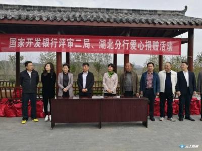 国家开发银行到随县高城镇梅子沟村开展爱心捐赠活动