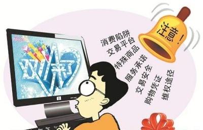 """""""双11""""网络购物节即将来临 武汉网警剖析案例教您防骗"""