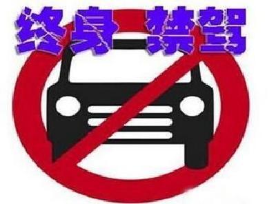随州9名驾驶人被终生禁驾 年龄最小仅28岁