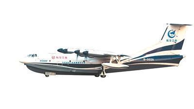 中国自研大飞机AG600今日首飞 可上天也可下海