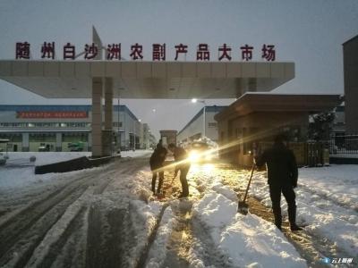 市建投公司及时行动  积极应对雪情