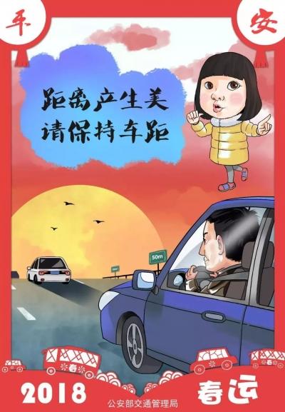 【平安春运】2018年春运交通安全警示